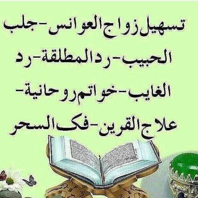 الدكتور المعالج ابو عبدالرحمن's Twitter Profile Picture
