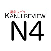 Review three JLPT N4 kanji each day