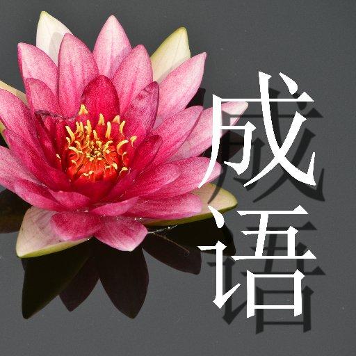 China's Chengyu