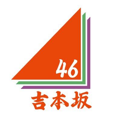 吉本坂46 (@46yoshimotozaka) | ...