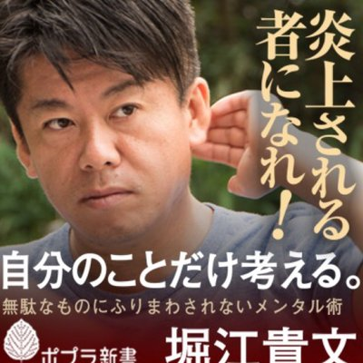Takafumi Horie Twitter