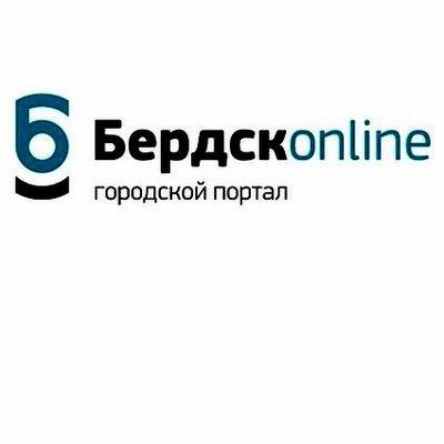 Бердск онлайн работа в бердске торг на бирже это
