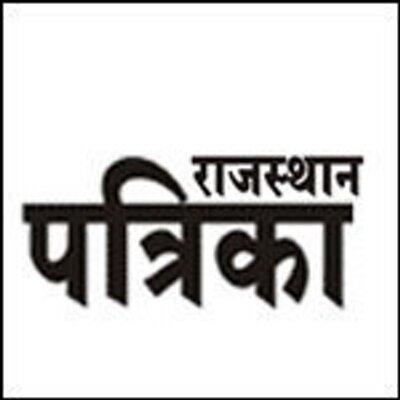 Rajasthan Patrika Logo Rajasthan Patrika