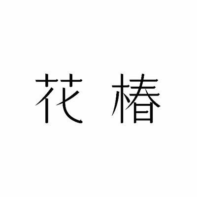 花 椿 大崎