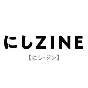 にしZINE(京都市プロジェクト推進室・西陣活性化)
