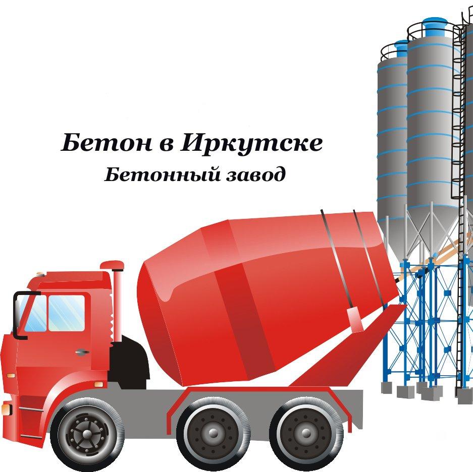 Завод бетона иркутск сжимаемый бетон