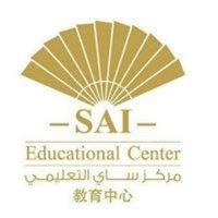 مركز ساي التعليمي