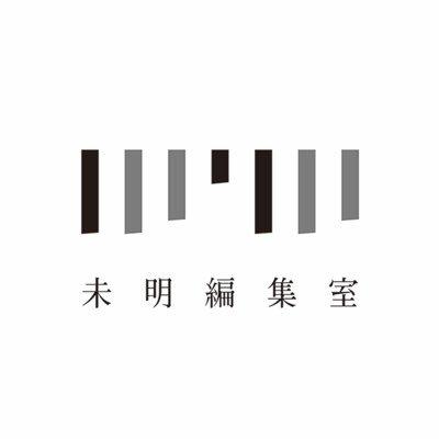 未明編集室 (@Mimei_DP) | Twitt...