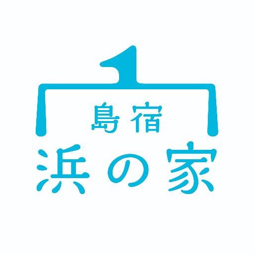 島宿浜の家【神津島】