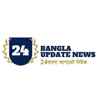 24 Bangla Update News on Twitter: