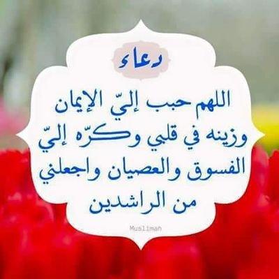 اللهم لك الحمد والشكر 332244 Twitter