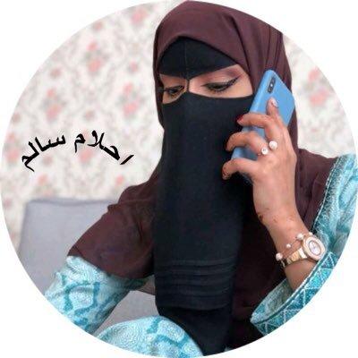 احلام سالم Ahlaam Salm Twitter