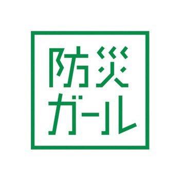 一般社団法人防災ガール (@bosai...