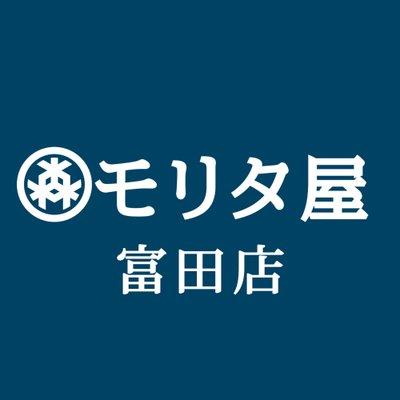 モリタ屋 富田店 (@moritaya_ton...