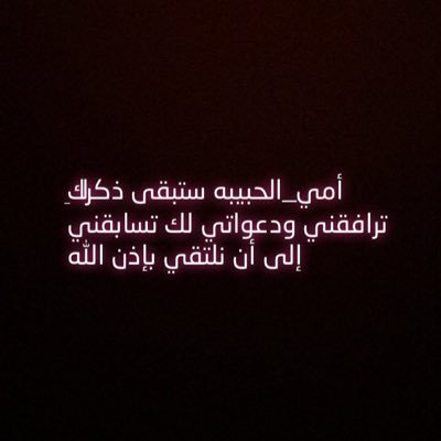 رحيل أمي أوجعني Aaaa 9014 Twitter
