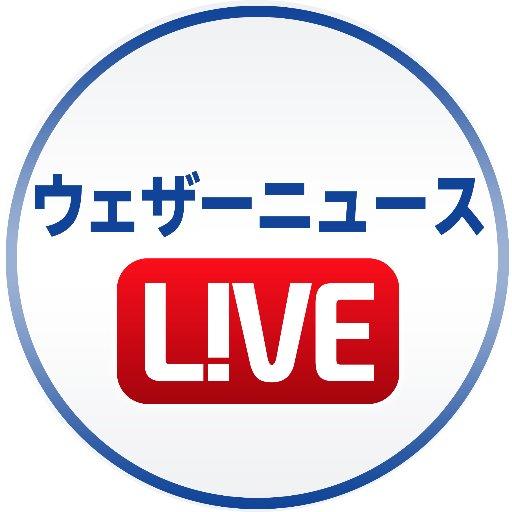 ニュース 表 ウェザー ライブ 番組
