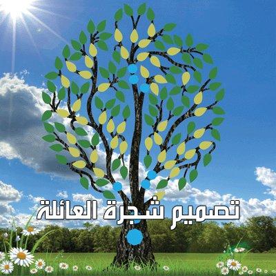 تحميل برنامج شجرة العائلة