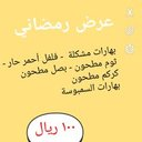 بهارات السنعه (@5BCgIFR97X4Rvgg) Twitter