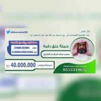 حملة دية محمد سعد العنزي