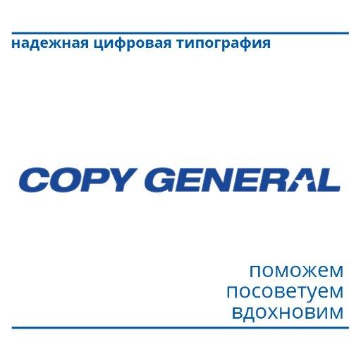 @CopyGeneralRU