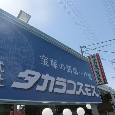 タカラコスモス 宝塚市 不動産 ...