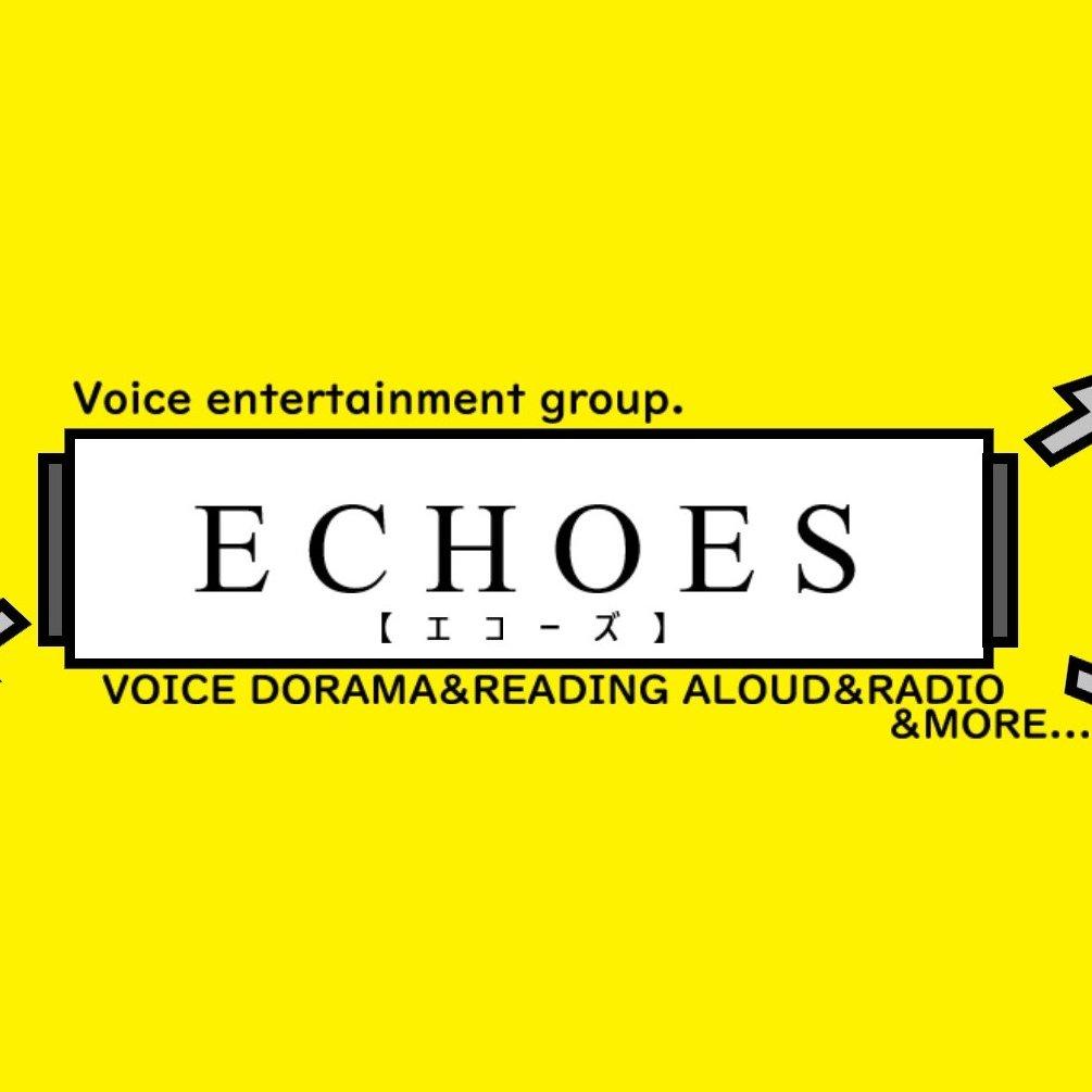 ECHOES-エコーズ