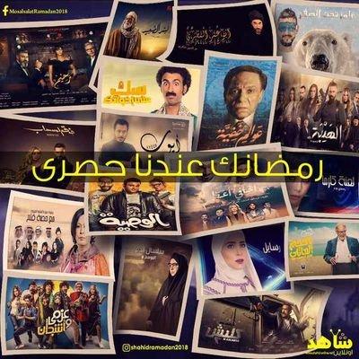 مسلسلات رمضان 2021 Seriesramadanhd Tvitter