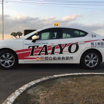 三郷 自動車 教習所 埼玉県の三郷自動車教習所|太陽グループ自動車教習所