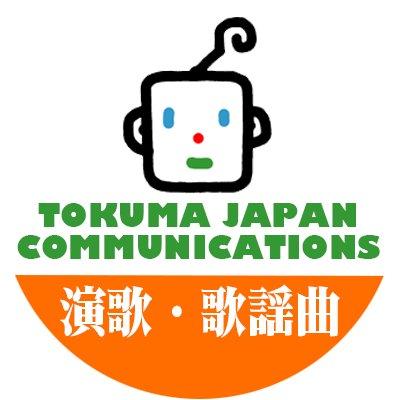 徳間ジャパン 演歌・歌謡曲 (@TOKUMA_ENKA)   Twitter
