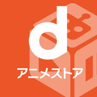「dアニメ」の画像検索結果