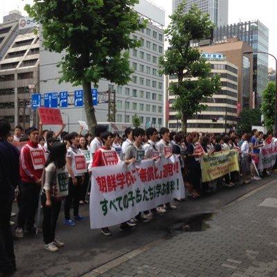 朝鮮学校に対する差別反対!!
