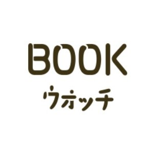 J-CAST BOOKウォッチ