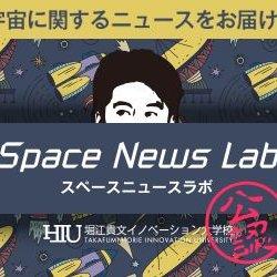 SpaceNewsLab(HIU公認宇宙ニュースブログ)