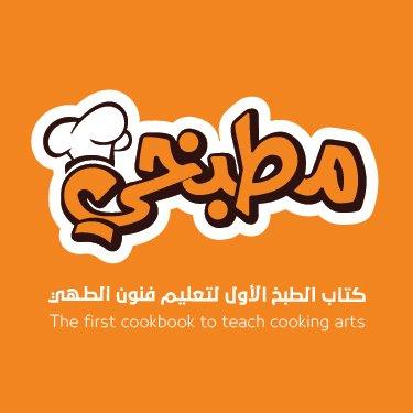 مطبخي - Matbakhi