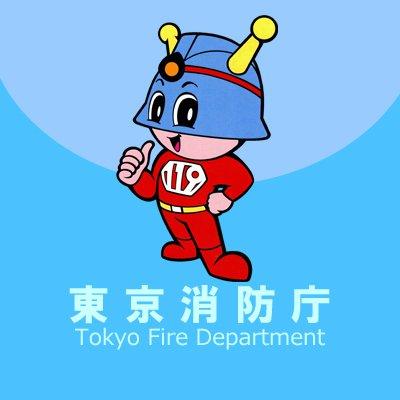 東京消防庁 (@Tokyo_Fire_D) | T...