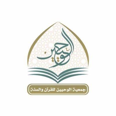 جمعية الوحيين-مركز الدرر النسائي