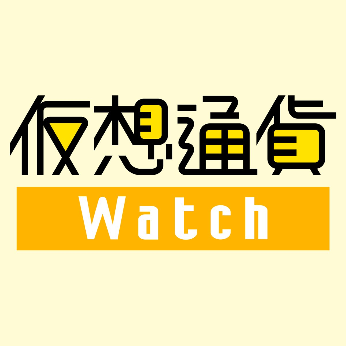 仮想通貨 Watch