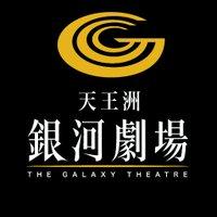天王洲 銀河劇場