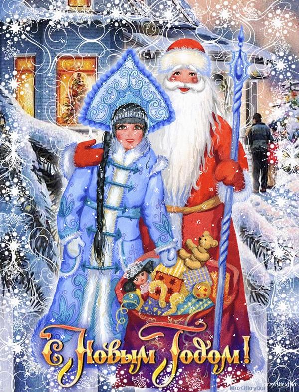 Дед мороз и снегурочка на новогодних открытках, фото животных