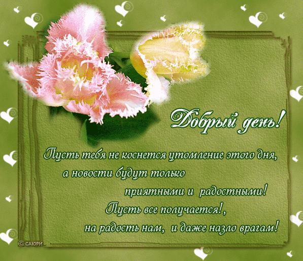 Открыток, стихи пожелания хорошего дня на открытках