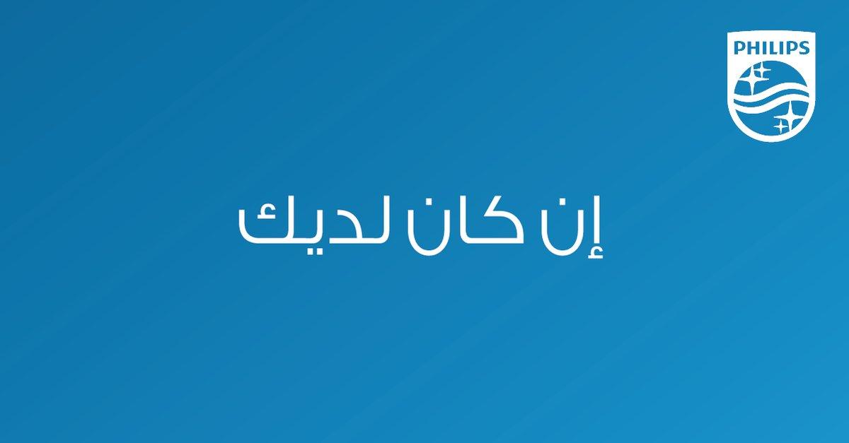 Philips Middle East A Twitter سنقوم بإصلاح أو تبديل منتج فيليبس القديم لديك عند إحدى مراكز خدمة العملاء لشركة انشور في المملكة لفترة محدودة Https T Co J35i51kddn Https T Co Wmi3tsigre