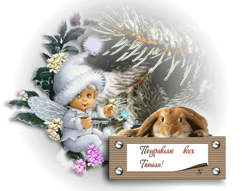 Свадьбе, поздравления с днем татьяны открытки блестяшки и анимации