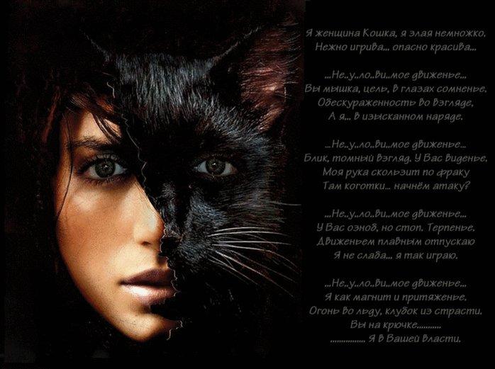 Открытки женщина кошка, день