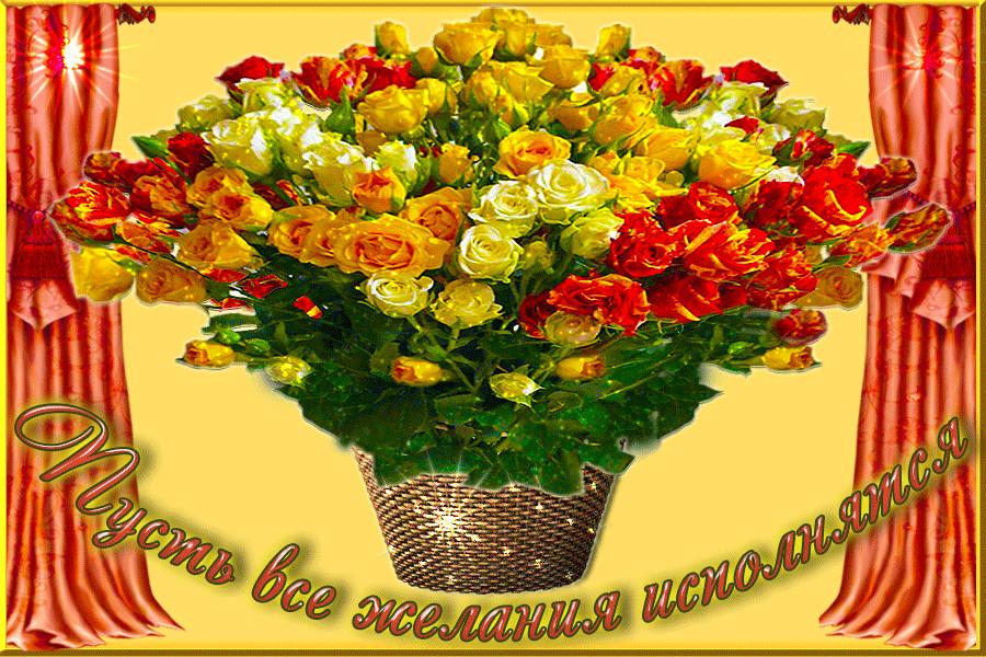 Картинки цветы пожелание анимация