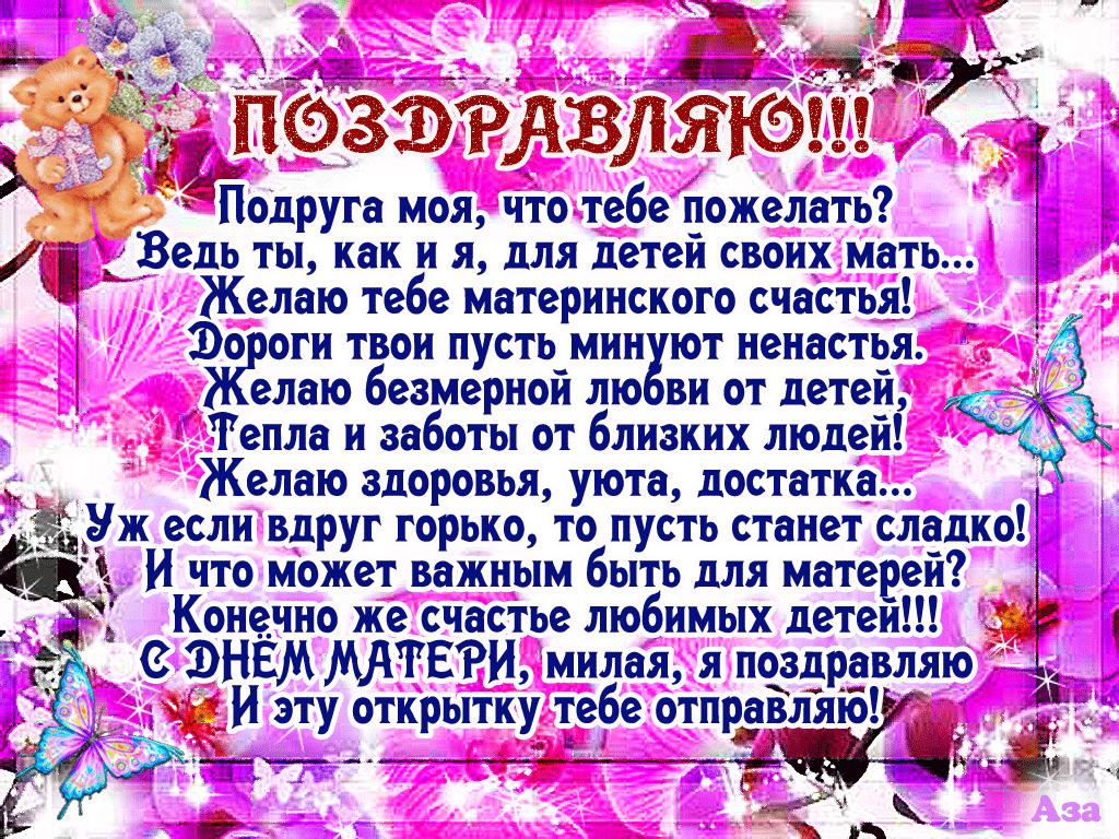 Лакарт, открытка для подруги мамы