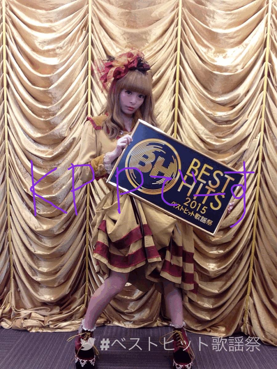 【アーティストの出演後ツイッターが超豪華】ベストヒット歌謡祭2015!!!出演者と曲目紹介!まとめのカテゴリ一覧Music Joceeについて関連サイト一覧