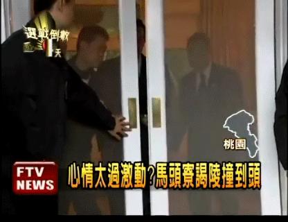 對不起中華民國的各位, 中華民國總統撞到頭, 我居然馬上噴笑 https://t.co/rmf270RfVR