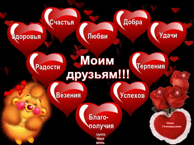Картинка счастья любви здоровья, открытки