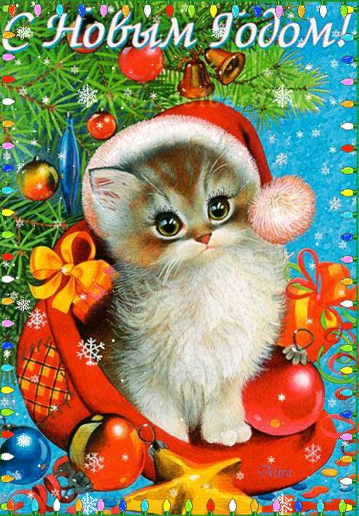 Самые лучшие красивые открытки с новым годом