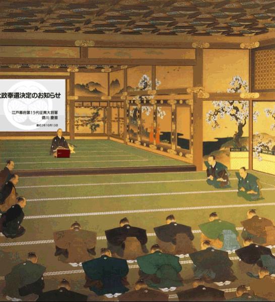 徳川慶喜「大政奉還は10月14日でFixとなりました。現在オンスケですので各藩ともアジェンダを確認しつつ新体制のローンチまでフルコミットでお願いします。」#動く日本画 #動く浮世絵gifmagazine.net/post_images/70… pic.twitter.com/07YyLfA4MY